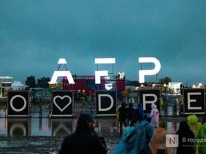 Стало известно место проведения нижегородского фестиваля Alfa Future People в 2020 году