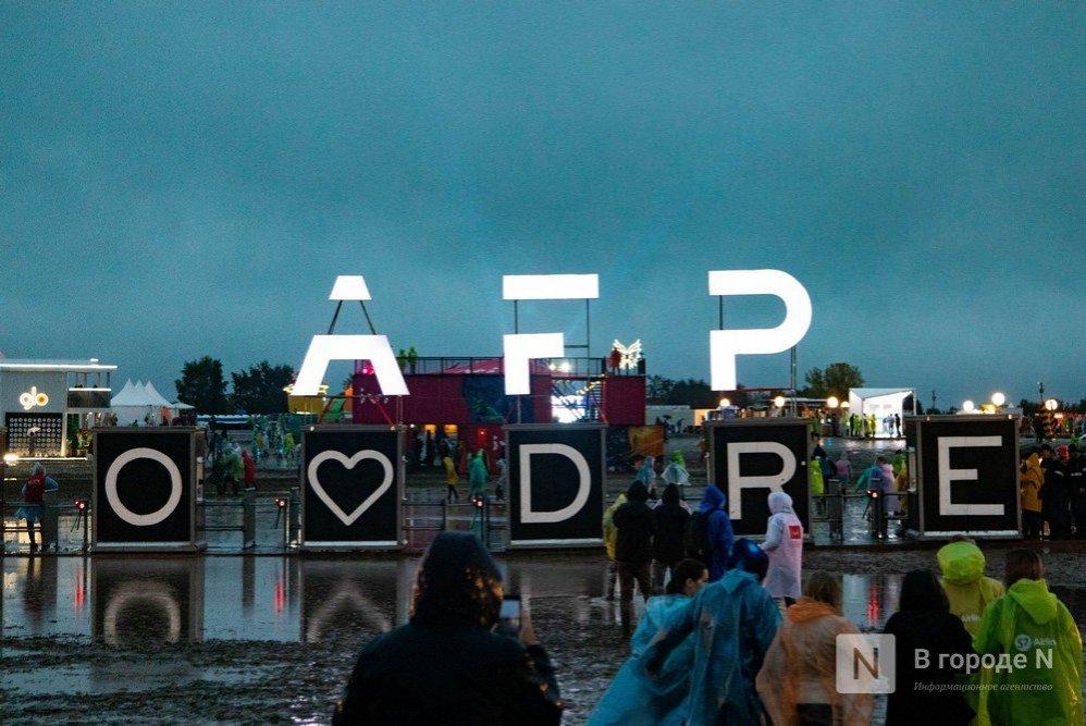 Организаторы AFP рассматривают переезд фестиваля на другую площадку - фото 1
