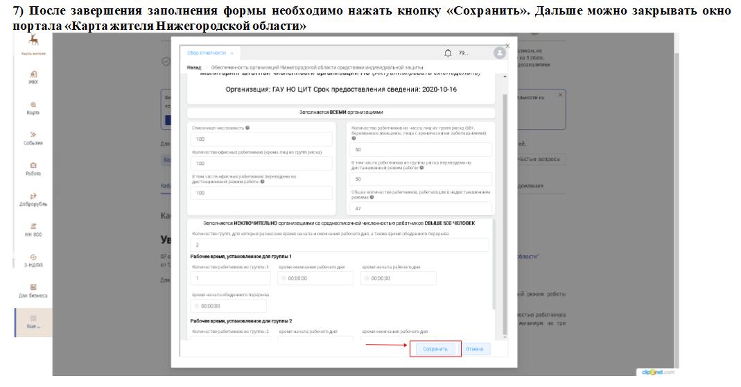 Инструкция по заполнению отчета о сотрудниках на «удаленке» разработана для нижегородских работодателей - фото 10