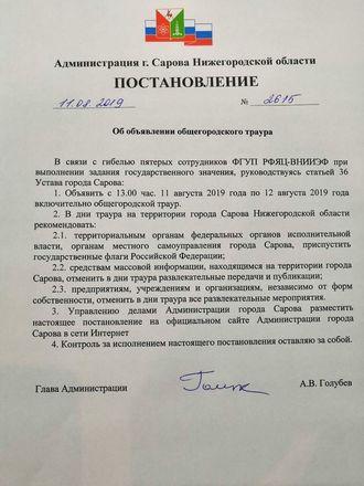 Пятеро сотрудников саровского КБ №12 погибли во время испытаний РДУ в Северодвинске - фото 2