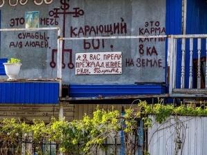Ритуальные надписи вновь появились на доме нижегородского «колдуна»