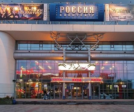 Кинотеатр «Россия» продают за 300 млн рублей