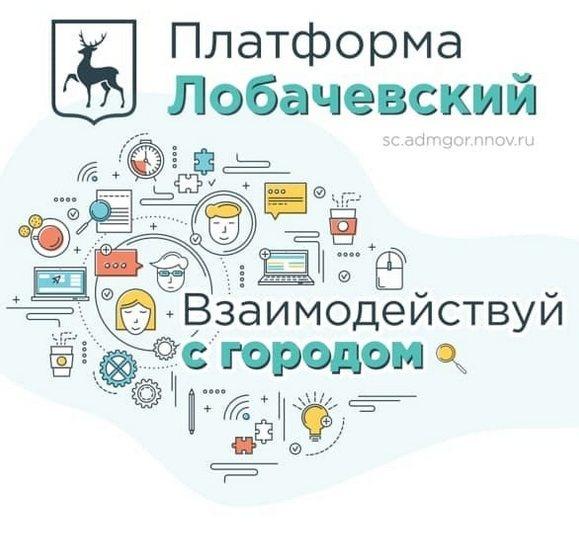 Более 2 000 обращений нижегородцев поступило на единую платформу  - фото 1