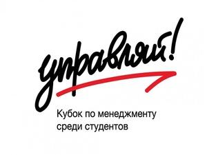 Свыше 600 нижегородских студентов сразятся за Всероссийский Кубок по менеджменту «Управляй!»