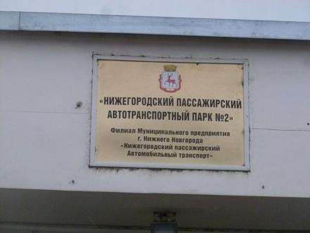 Нижегородский автобусный парк №2 оштрафовали за травму кондуктора