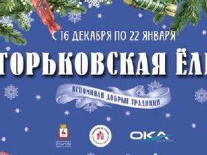 «Горьковская елка» откроется 16 декабря